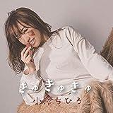 【メーカー特典あり】 きゅきゅきゅ(CD+DVD)(オリジナル生写真(1種)付)
