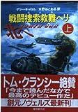 戦闘捜索救難ヘリ北へ〈上〉 (創元ノヴェルズ)
