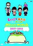 えいごであそぼ with Orton HELLO WORLD[DVD]