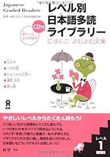 Japanese Graded Readers: Level 1, Vol. 1 w/ Audio CD (Japanese Edition)