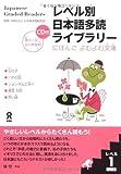 Japanese Graded Readers, Level 1 - Volume 1, +CD