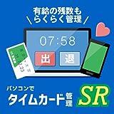 パソコンでタイムカード管理SR|ダウンロード版