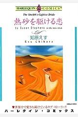 熱砂を駆ける恋 (ハーレクインコミックス) Kindle版