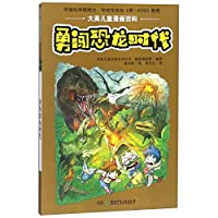 大英儿童漫画百科·勇闯恐龙时代(精致版)