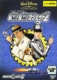 GO!GO!ガジェット2[DVD]