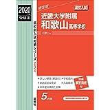 近畿大学附属和歌山高等学校 2020年度受験用 赤本 234 (高校別入試対策シリーズ)