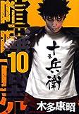 喧嘩商売(10) (ヤンマガKCスペシャル)