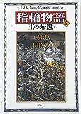 新版 指輪物語〈5〉/王の帰還〈上〉