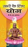 Sabhi Ke Liye Yoga (Hindi Edition)