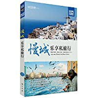 World Impression: Slow City fun in private travel(Chinese Edition)