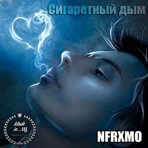 Made in...Щ & NFRXMO