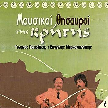 Mousikoi Thisavroi Tis Kritis (No 6)