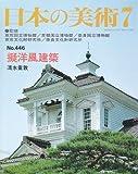 擬洋風建築 日本の美術 (No.446)