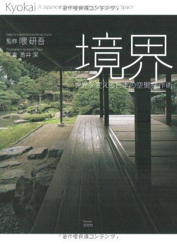 Mirror PDF: 境界―世界を変える日本の空間操作術