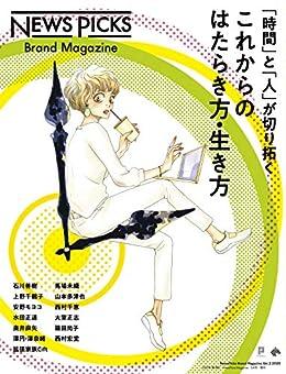 [NewsPicks Brand Design]のNewsPicks Brand Magazine Vol.2 (NewsPicks Magazine)