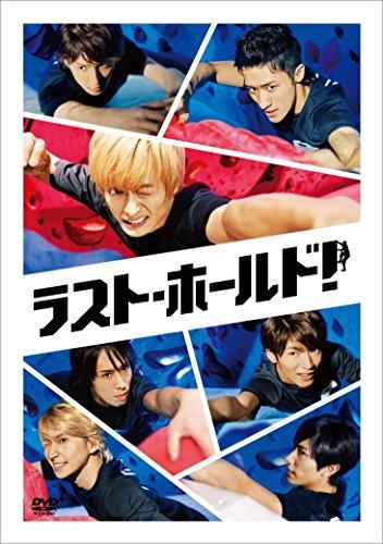 ラスト・ホールド! [DVD]