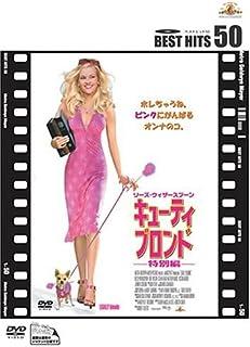 キューティ・ブロンド (特別編) [DVD]