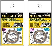 ヒサゴ 目隠し セキュリティテープ 12mm 地紋 OP2443 × 2セット