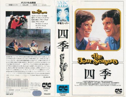 四季 [VHS]