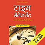 Time Management (Hindi Edition) cover art