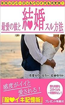 [石田ゆりか]のセカンドバージンでもバツイチでも大丈夫!最愛の彼と結婚する方法