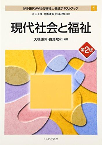 現代社会と福祉[第2版] (MINERVA社会福祉士養成テキストブック)の詳細を見る