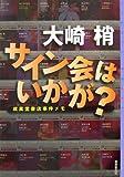 サイン会はいかが?―成風堂書店事件メモ (ミステリ・フロンティア)