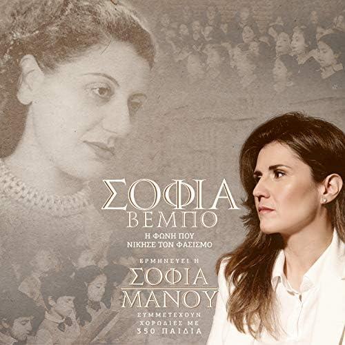 Sofia Manou