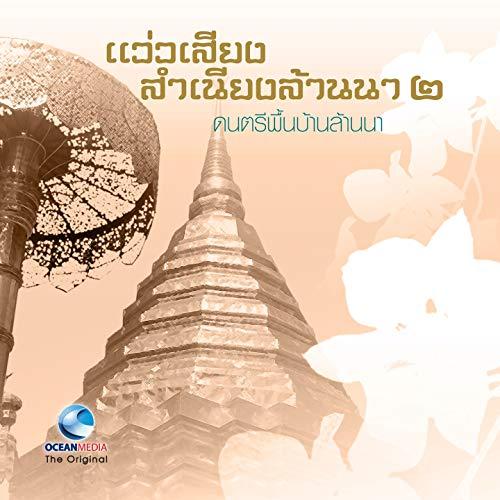 The Best Folk Music of Northern Thailand, Vol. 2 (แว่วเสียงสำเนียงล้านนา