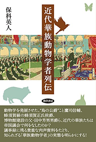 近代華族動物学者列伝