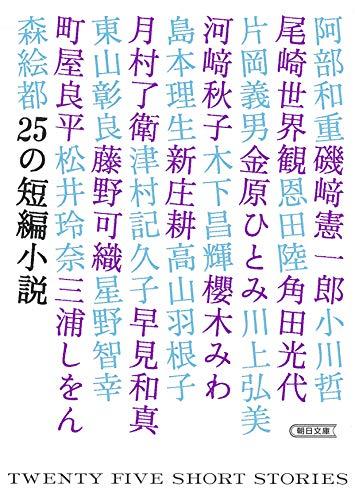 25の短編小説 (朝日文庫)