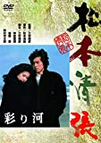 彩り河[DVD]