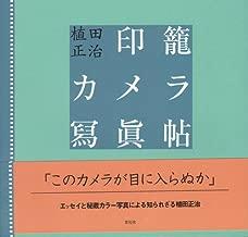 Shoji Ueda - Inro Photo Album (Japanese Edition)