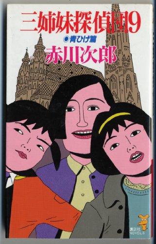 三姉妹探偵団〈9 青ひげ篇〉 (講談社ノベルス)の詳細を見る