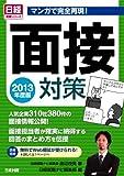 マンガで完全再現! 面接対策 2013年度版 (日経就職シリーズ)