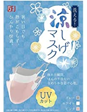 日本企画商品【5枚 白】【即納】冷感マスク 洗って使える 接触冷感マスク 洗える 夏接触 冷感 uv マスク、クールマスク、日焼け止め効果、ひんやりマスク、