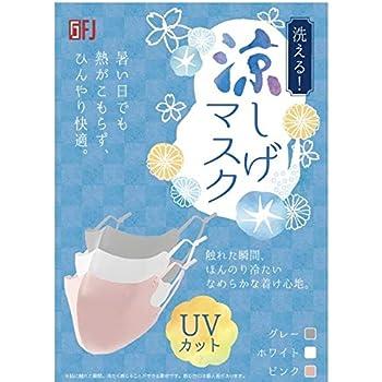 【夏セール5枚組 白】日本企画品、TV話題 涼しげマスク マスク洗える 繰り返し使用可能 UVカット ひんやり 接触冷感 夏用 抗菌 冷感素材 クールマスク