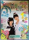 B2サイズポスター 悠木碧 早見沙織 あおいさおりの番組 DJVOL.2 発売用 J5601