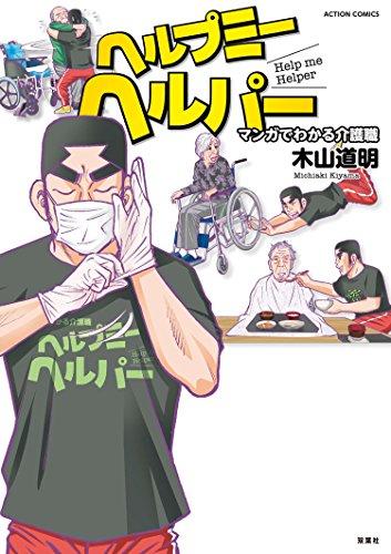 マンガでわかる介護職 ヘルプミーヘルパー (アクションコミックス)
