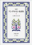 完訳アンデルセン童話集 5 (岩波文庫 赤 740-5)