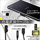 AP Xperia用充電変換ケーブル マグネット式 microUSB メス端子 ホワイト AP-TH026-WH 入数:1個