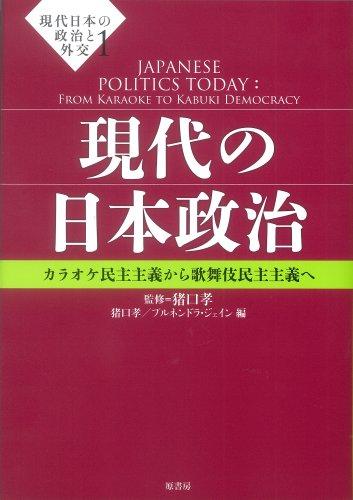 現代の日本政治: カラオケ民主主義から歌舞伎民主主義へ (現代日本の政治と外交 1)