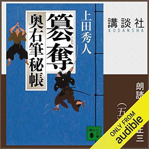 『簒奪 奥右筆秘帳(五)』のカバーアート
