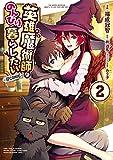 英雄魔術師はのんびり暮らしたい@COMIC 第2巻 (コロナ・コミックス)