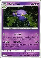 ポケモンカードゲーム マルノーム(C) SM6b 拡張強化パック チャンピオンロード サン&ムーン ポケカ