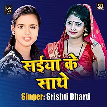 Saiya Ke Sathe (Bhojpuri Song)