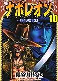 ナポレオン 10―獅子の時代 (ヤングキングコミックス)