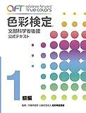 A・F・T色彩検定公式テキスト1級編 (2020年冬期検定まで対応)