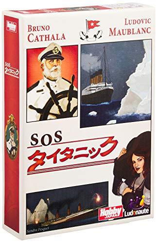 SOS タイタニック 日本語版