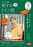 NHKテレビ 旅するためのドイツ語 2021年 4月号 [雑誌] (NHKテキスト)